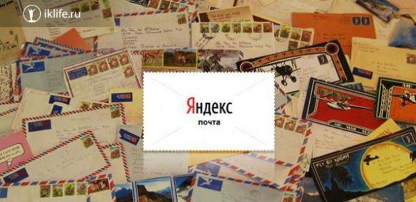 Как создать почту на Яндексе – руководство