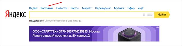 Перейти в Яндекс.Картинки