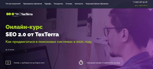 SEO 2.0 – TexTerra