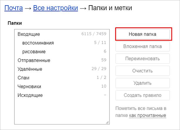 Создаем папку в почте на Яндексе