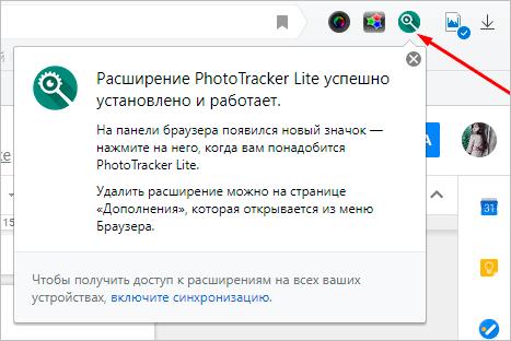 Включить дополнение браузера