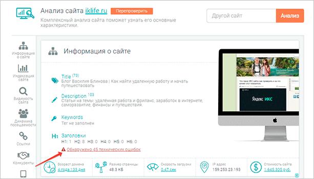 Аудит iklife.ru