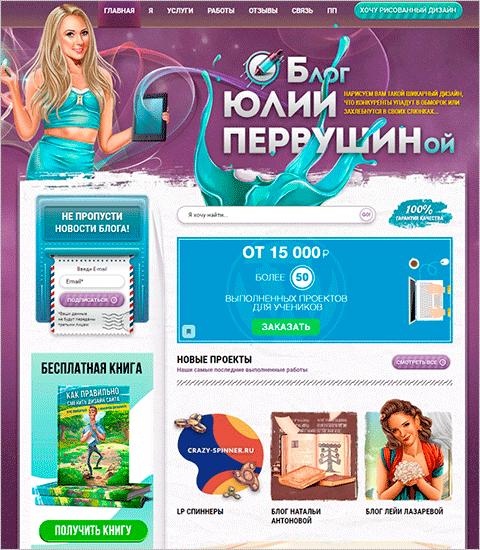 Блог веб-дизайнера