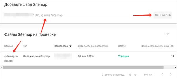 Добавляем файл Sitemap в Search Console