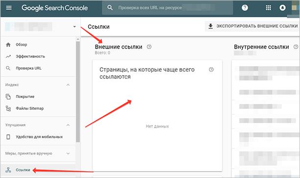 Google Search Console – анализ бэклинков