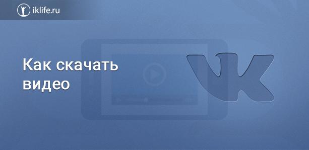 Как скачать видео с ВК онлайн