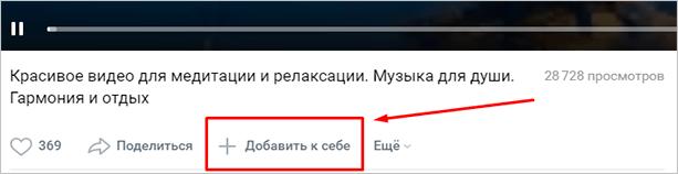 Как сохранить клип ВКонтакте