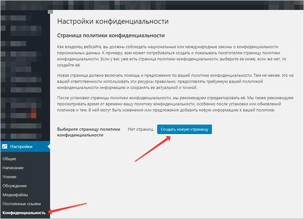 Конфиденциальность в WordPress