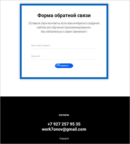 Контакты для сайта-портфолио