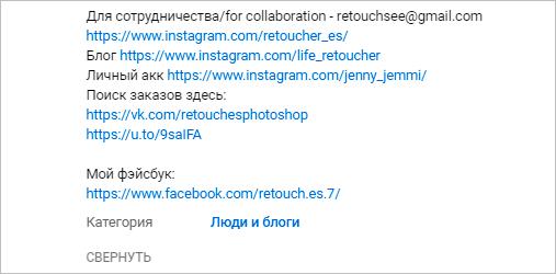 Контакты в инфобоксе Ютуб