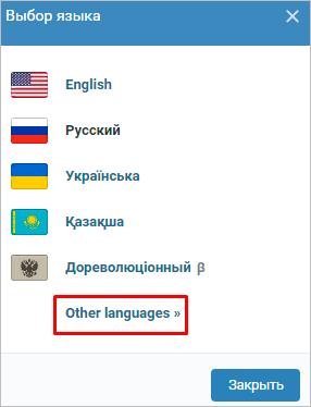 Меняем язык