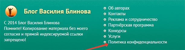 Политика конфиденциальности на iklife.ru