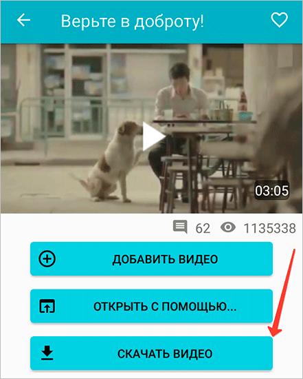 """Приложение """"Видео ВК"""" для Android"""