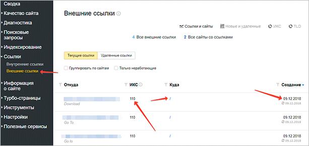 Проверка бэклинков в Яндекс Вебмастере