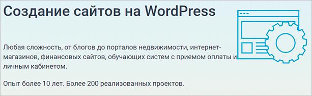 Разработка проектов от WPShop