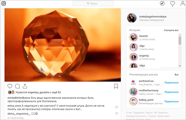 Сайт instagram.com