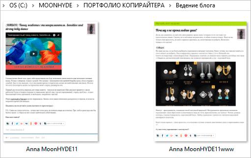 Скриншоты статей копирайтера