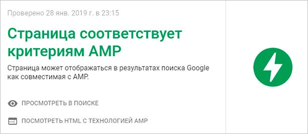 Страница соответствует критериям AMP