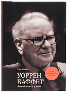 Уоррен Баффет биография