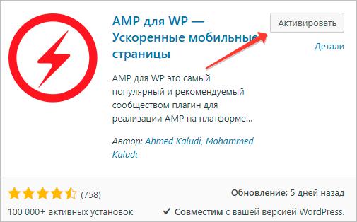 Установка плагина для WordPress