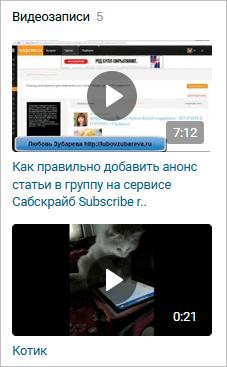 Видеофайлы во ВКонтакте
