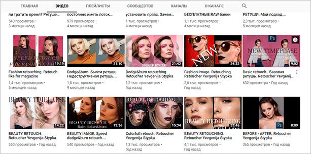YouTube-канал ретушера