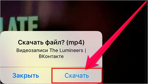 Загружаем ролик через приложение File Manager