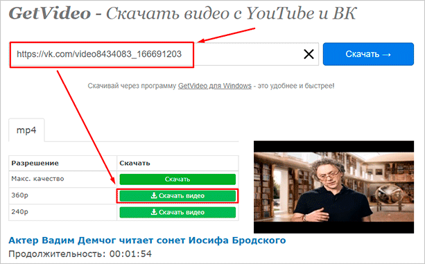Загрузка видео через GetVideo.org