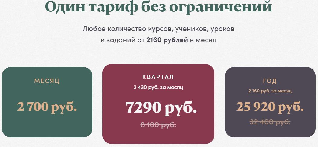 Стоимость Zenclass