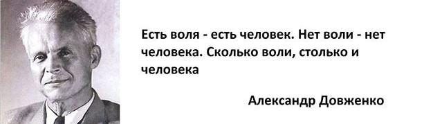 Александр Довженко о воле