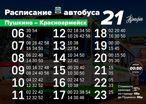 Дизайн расписания автобусов