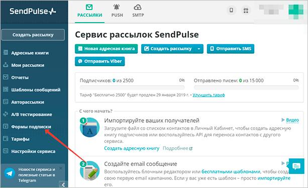 Формы подписки в SendPulse