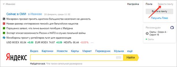 Главная страница Яндекса