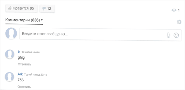 HyperComments для блога