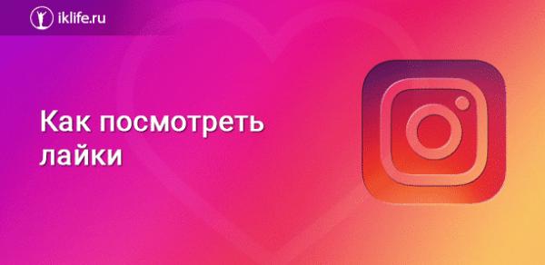 Как посмотреть лайки в Инстаграме к своим и чужим публикациям