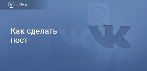Как сделать пост ВКонтакте