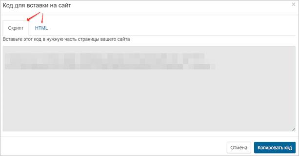 Код вставки для сайта
