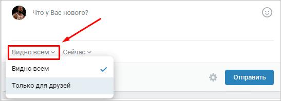 Как сделать пост ВКонтакте и грамотно его настроить перед публикацией