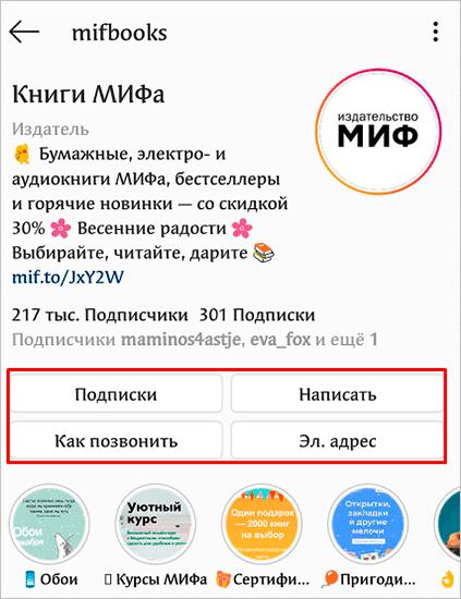 Пример бизнес-страницы