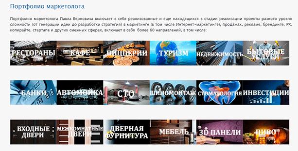 Сайт маркетолога
