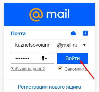 Вход в почту
