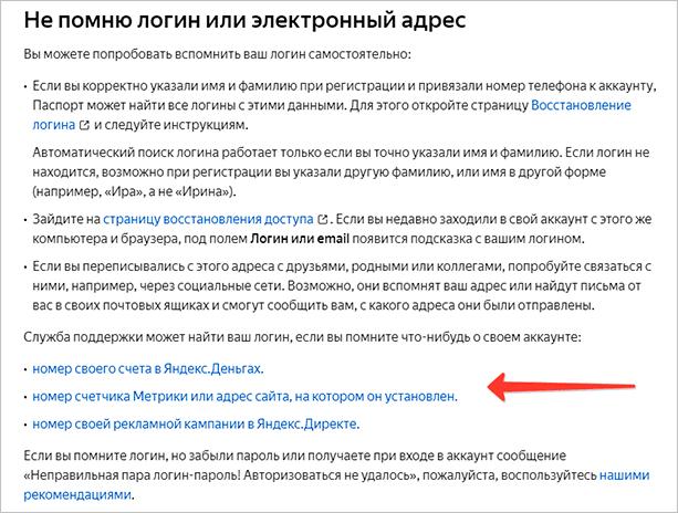 Восстановление логина или электронного адреса Яндекс