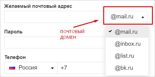 Выбор почтового домена