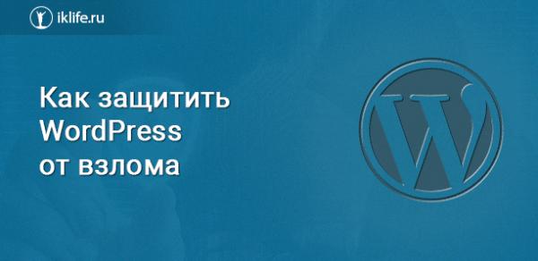 Защита WordPress от взлома