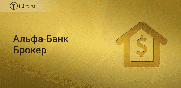 Альфа-Банк Брокер