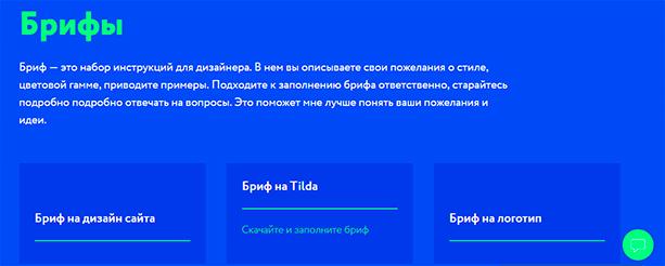 Бриф на услуги веб-дизайнера