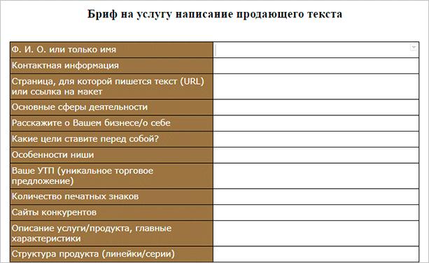 Бриф в текстовом документе