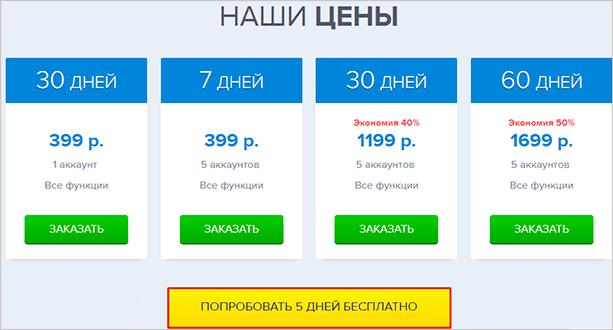 Цены в сервисе