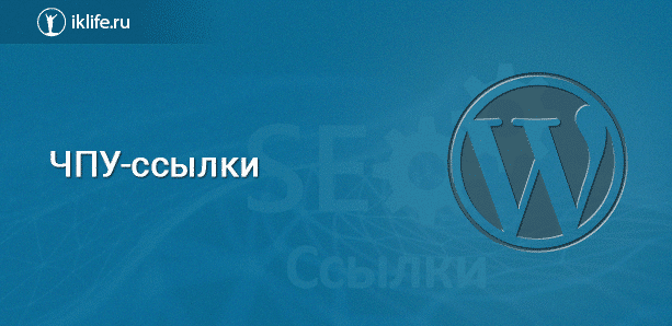 ЧПУ-ссылки на WordPress