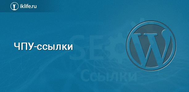 ЧПУ-ссылки на WordPress